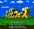 Logo Emulateurs Super Famicom Wars [Japan]