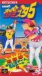 Логотип Emulators Super Famista 5 [Japan]