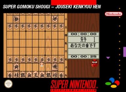 Super Gomoku Shougi : Jouseki Kenkyuu Hen [Japan] image