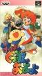 logo Emulators Super Gussun Oyoyo [Japan]