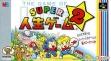 Logo Emulateurs Super Jinsei Game 2 [Japan]