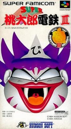 Super Momotarou Dentetsu III [Japan] image