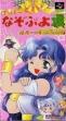 Логотип Emulators Super Nazo Puyo Tsuu : Rulue no Tetsuwan Hanjouki [Japan]