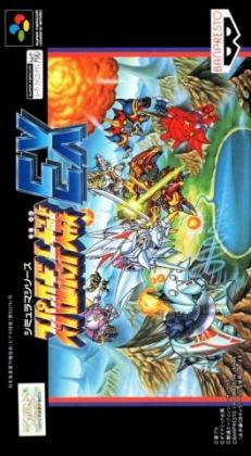 Super Robot Taisen EX [Japan] image