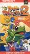 logo Emulators Super Wagyan Land 2 [Japan]