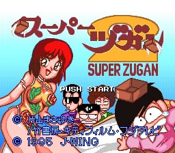 Super Zugan 2 : Tsukanpo Fighter [Japan] image