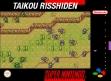 Логотип Emulators Taikou Risshiden [Japan]