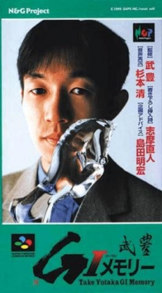 Take Yutaka GI Memory [Japan] image