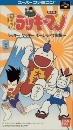 Tottemo! Lucky Man : Lucky Cookie Roulette de Totsugekii [Japan] image