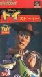 Logo Emulateurs Toy Story [Japan]