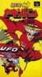 logo Emulators U.F.O. Kamen Yakisoban : Kettler no Kuroi Inbou [Japan]