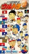 logo Emulators Ultra Baseball Jitsumei Ban [Japan]