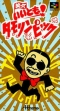 logo Emulators Waratte Iitomo! Tamolympic [Japan]