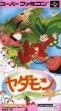 Логотип Emulators Yadamon : Wonderland Dreams [Japan]