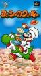 logo Emulators Yoshi no Cookie [Japan]