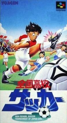 Zenkoku Koukou Soccer [Japan] image