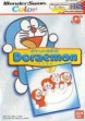 Logo Emulateurs Pocket no Naka no Doraemon [Japan]