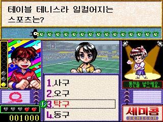 Date Quiz Go Go (Korea) image