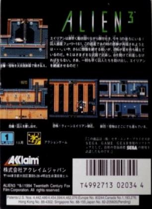 ALIEN 3 [JAPAN] image