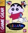 logo Emuladores CRAYON SHIN-CHAN : TAIKETSU! KANTAM PANIC!! [JAPAN]