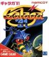 Логотип Emulators GALAGA '91 [JAPAN]