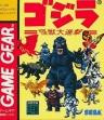 logo Emuladores GODZILLA : KAIJUU NO DAISHINGEKI [JAPAN]