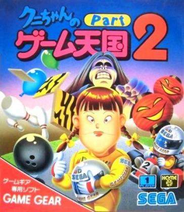 KUNI-CHAN NO GAME TENGOKU PART 2 [JAPAN] image