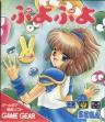 Логотип Emulators PUYO PUYO [JAPAN]