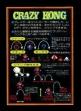 logo Emulators CRAZY KONG (CLONE)