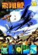 logo Emulators FLYING SHARK (CLONE)