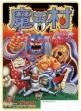 Logo Emulateurs DAI MAKAI-MURA [JAPAN] (CLONE)