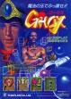 logo Emuladores GHOX