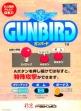logo Emuladores GUNBIRD [JAPAN] (CLONE)