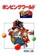 logo Emulators PANG (CLONE)