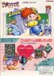 logo Emulators ROMPERS [JAPAN]