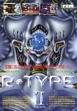 Logo Emulateurs R-TYPE II [JAPAN] (CLONE)