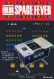 Логотип Emulators SPACE FEVER