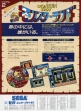 logo Emuladores WONDER BOY IN MONSTER LAND [JAPAN] (CLONE)