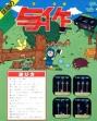 logo Emulators YOSAKU TO DONBEI