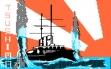 Logo Emulateurs Naval Battle of Tsushima